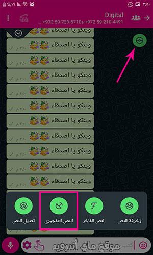 النص التفجيري بعد تنزيل واتساب عمر الوردي اخر اصدار