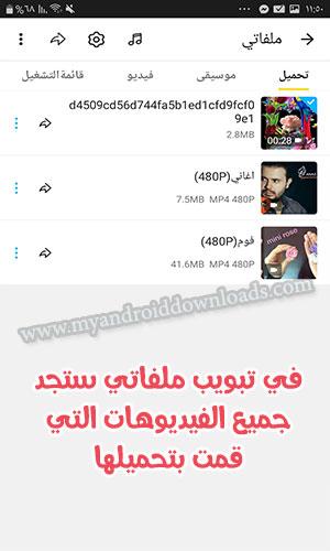 الفيديوهات المحملة من الانترنت من خلال سناب تيوب الاصلي
