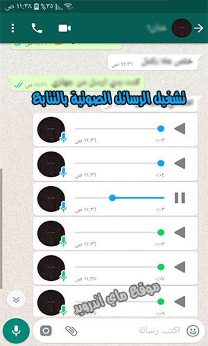 تشغيل الرسائل الصوتية بالتتابع في واتساب الازرق الجديد