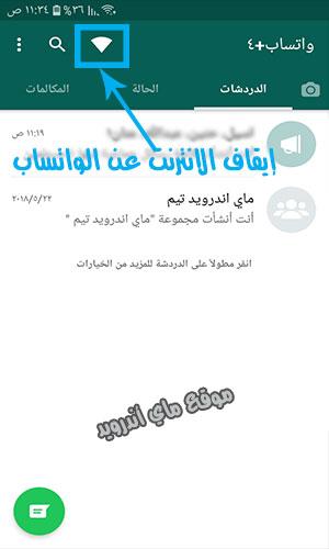 فصل الانترنت عن واتس اب ابو عرب الازرق