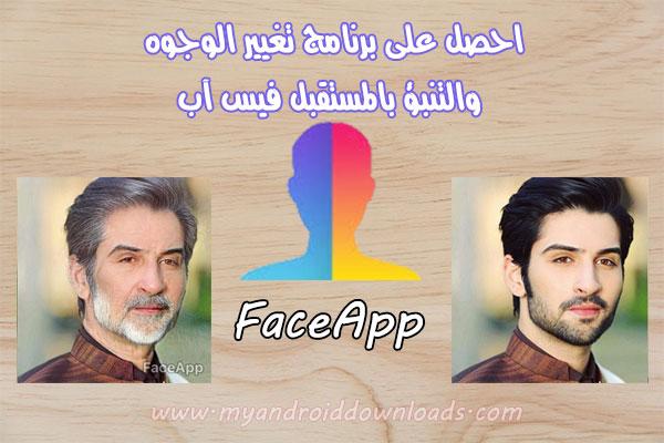 تحميل برنامج FaceApp للاندرويد لتحول صورتك غلى شايب