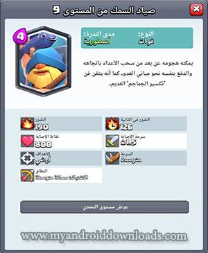 البطاقة الجديدة الصياد المتوحش في تحديث كلاش رويال