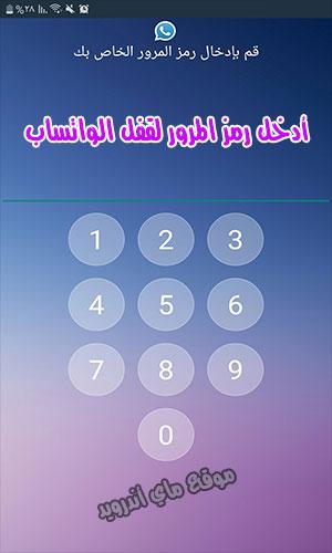 إدخال رمز قفل الواتساب بلس الازرق ابو عرب