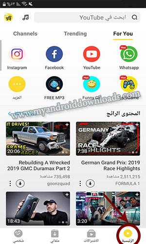الصفحة الرئيسية في تطبيق سناب تيوب الاصفر للاندرويد الاصلي snaptube