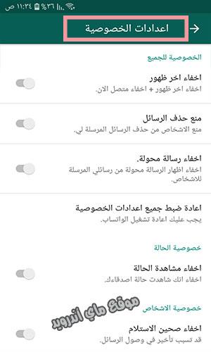اعدادات الخصوصية التي تحصل عليها بعد تحميل واتساب الازرق ابو عرب