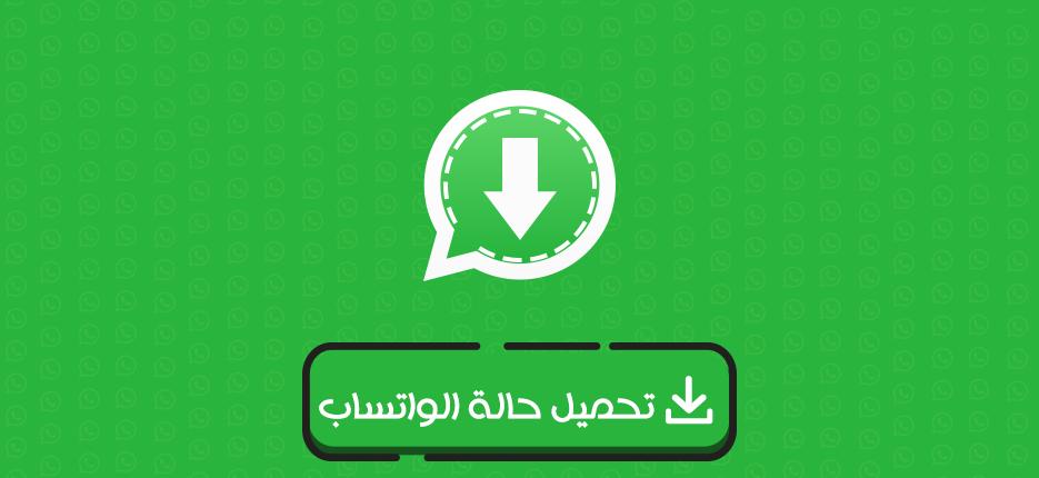 أسهل طرق حفظ حالات الواتس اب للاندرويد WhatsApp Status
