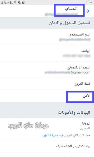 إعدادات الحساب في تويتر عربي