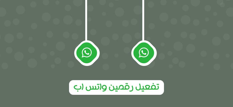 كيفية تفعيل رقمين واتس اب على جهاز واحد واتس اب برقمين مختلفين للاندرويد Duplicate Whatsapp