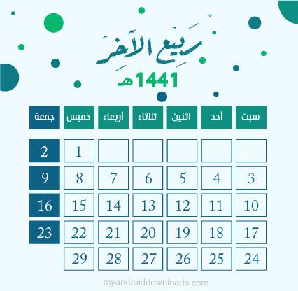 تقويم شهر ربيع اخر لعام 1441 هجري