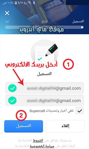أدخل عنوان بريدك الالكتروني لعمل حساب supercell id