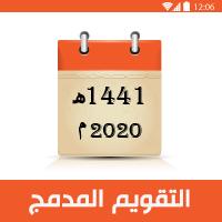 التقويم الهجري 1441 والميلادي 2020 - التقويم المدمج 1441 هـ