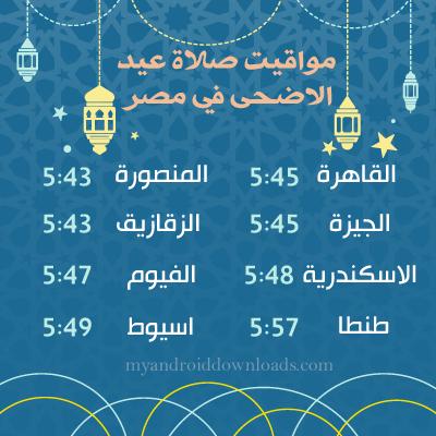 موعد صلاة عيد الاضحى في مصر 2019
