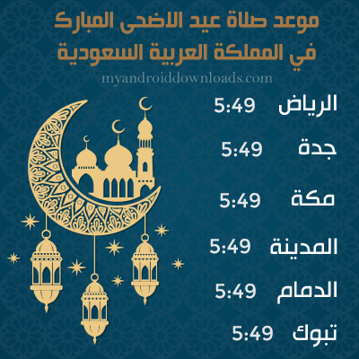 موعد صلاة عيد الاضحى في السعودية 1440