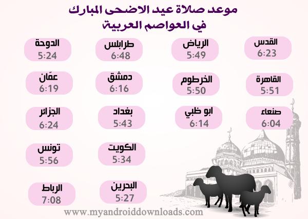 موعد صلاة عيد الاضحى في العواصم العربية 2019 - 1440