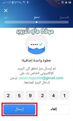 أدخل رمز التحقق المرسل على بريدك الالكتروني لعمل حساب supercell id