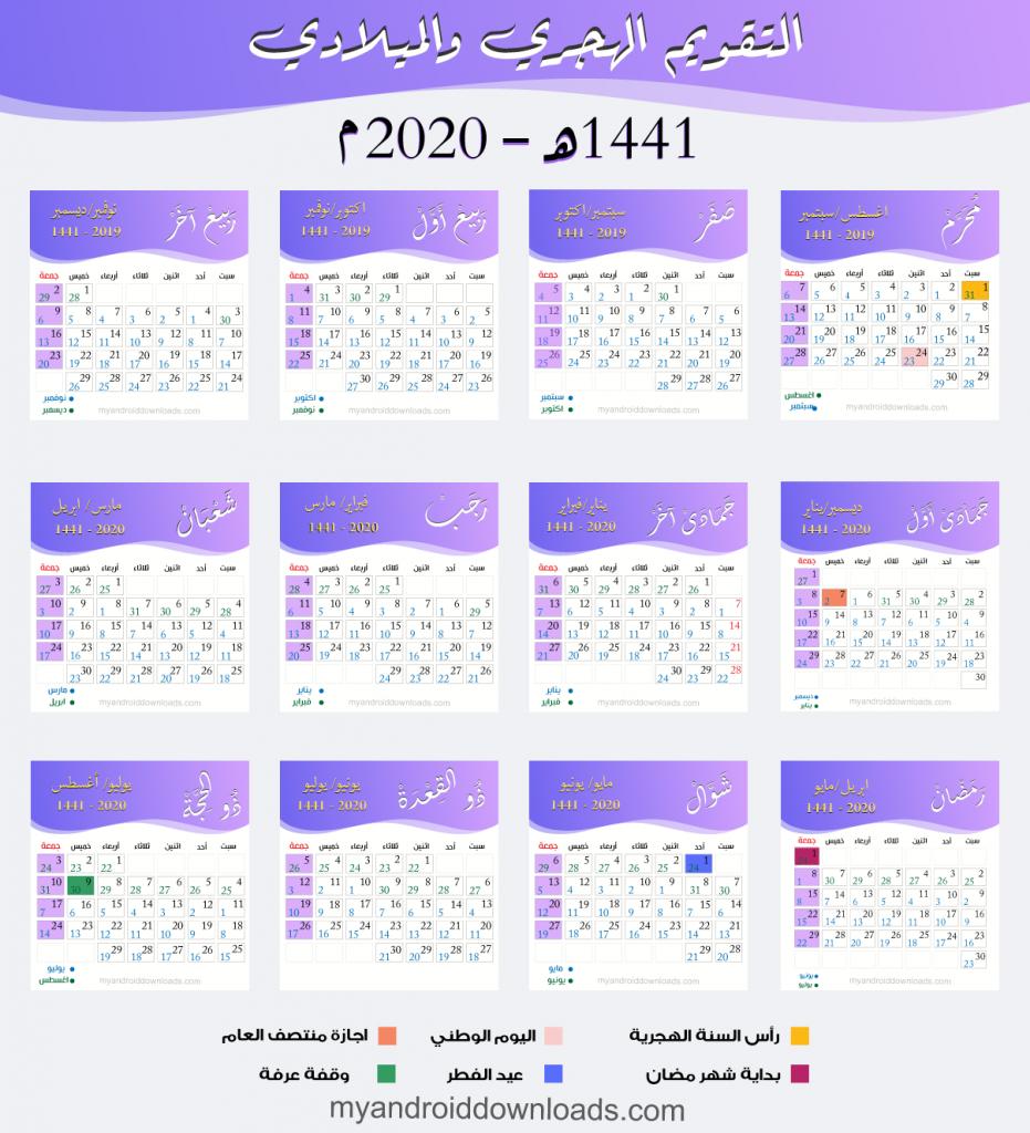 التقويم الهجري 1441 والميلادي 2020