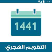 تحميل التقويم الهجري 1441 الجديد