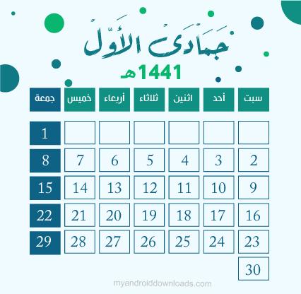 تقويم شهر جمادى أولى لعام 1441 هجري