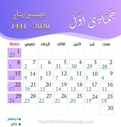 التقويم الهجري والميلادي لشهر جمادى الأول 1441 هـ 2020 م