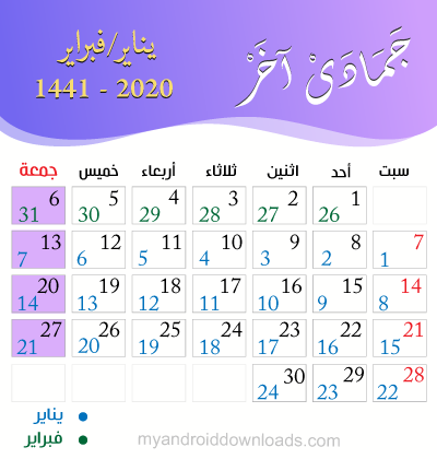التقويم الهجري والميلادي لشهر جمادى الاخر 1441 هـ 2020 م