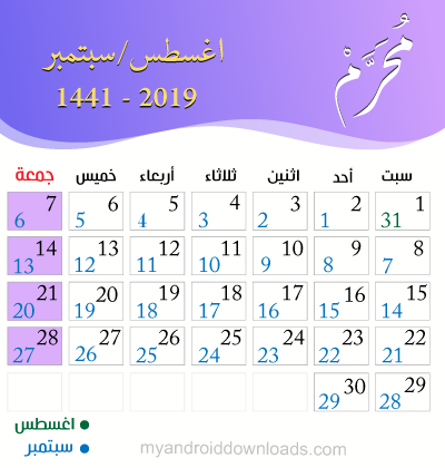 التقويم الهجري والميلادي لشهر محرم 1441 هـ 2019 م