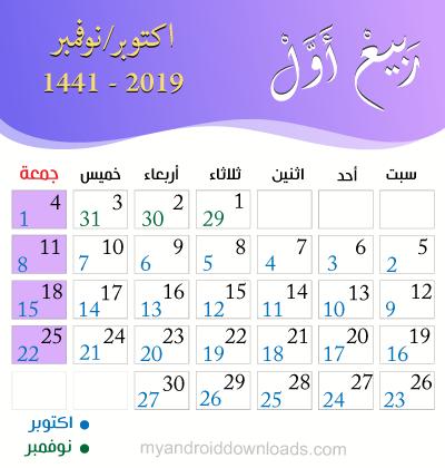التقويم الهجري والميلادي لشهر ربيع أول 1441 هـ - 2019 م
