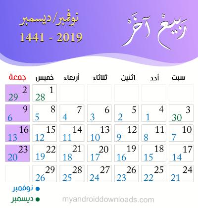 التقويم الهجري والميلادي لشهر ربيع اخر 1441 هـ - 2019 م