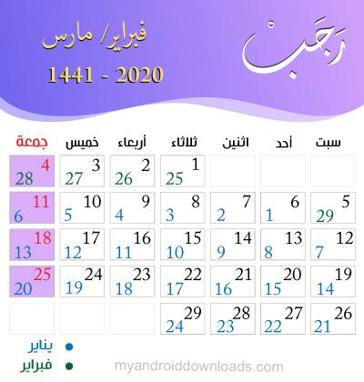 التقويم الهجري والميلادي لشهر رجب 1441 هـ 2020 م