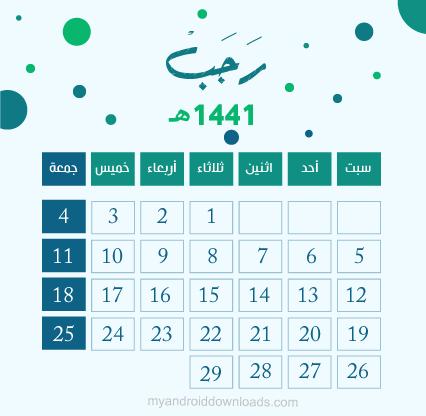 شهر رجب ل التقويم الهجري 1441