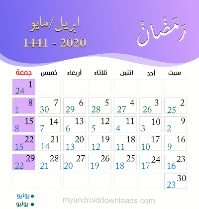 التقويم الهجري والميلادي لشهر رمضان 1441 هـ - 2019 م