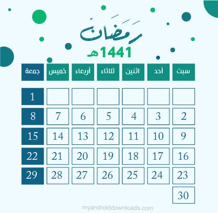 تقويم شهر رمضان لعام 1441 هجريتقويم شهر رمضان لعام 1441 هجري