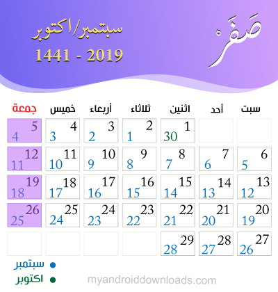 التقويم الهجري والميلادي لشهر صفر 1441 هـ - 2019 م