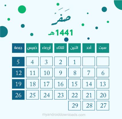 تقويم شهر صفر لعام 1441 هجري