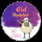 موعد صلاة عيد الاضحى 2019 - 1440 في مصر والسعودية وباقي الدول العربية Eid Al-Adha Prayer Time