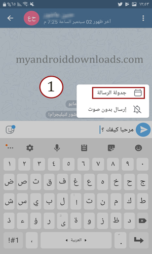 جدولة رسالة في تحديث تليغرام