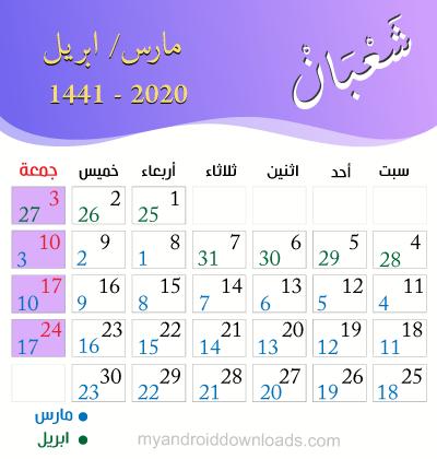 التقويم الهجري والميلادي لشهر شعبان 1441 هـ - 2019 م