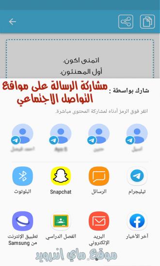 مشاركة الرسائل على مواقع التواصل الاجتماعي