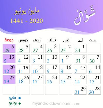 التقويم الهجري والميلادي لشهر شوال 1441 هـ - 2019 م