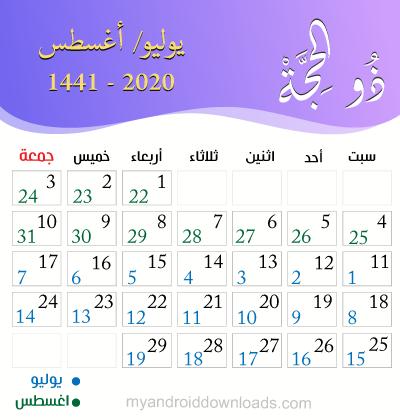 التقويم الهجري والميلادي لشهر ذو الحجة 1441 هـ - 2019 م