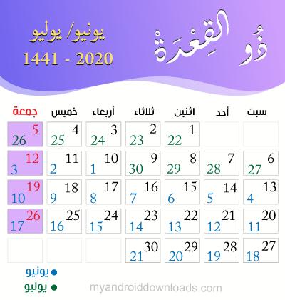 التقويم الهجري والميلادي لشهر ذو القعدة 1441 هـ - 2019 م