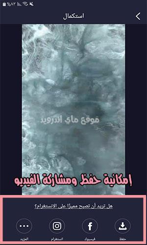 حفظ ومشاركة الفيديو مع magi+ محرر الفيديو السحري