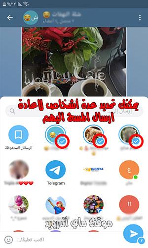 حدد عدة أشخاص لإرسال الرسالة اليهم في تحديث تليجرام الجديد