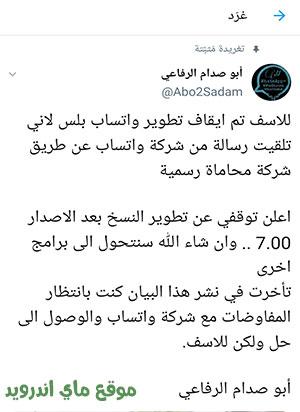 إعلان المطور أبو صدام الرفاعي عن توقفه عن تطوير نسخه