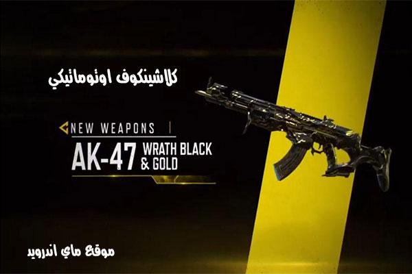 كلاشينكوف اوتوماتيكيAK-47 من اسلحة موسم الفيلق الفولاذي