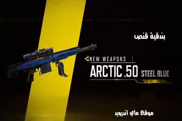 بندقية القنصARCTIC.50 من اسلحة الموسم الخامس الفيلق الصلب
