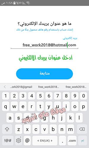 خطوان عل حساب جديد في سنابشات