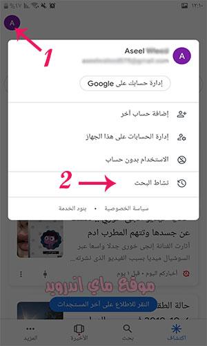 اختر من القائمة العلوية نشاط البحث في جوجل
