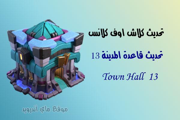 ترقية قاعدة المدينة 13 في تحديث كلاش اوف كلانس ديسمبر