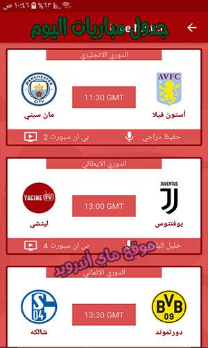 جدول المباريات في افضل برنامج مشاهدة مباريات تطبيق ياسين تيفي