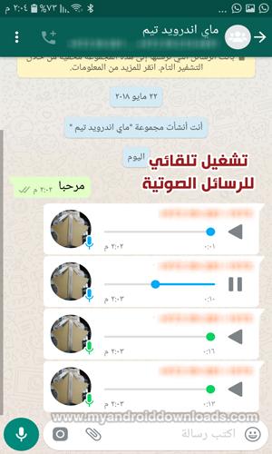 تفعيل خاصية تشغيل الرسائل الصوتية تلقائيا في واتس اب بلس السراب البعيد
